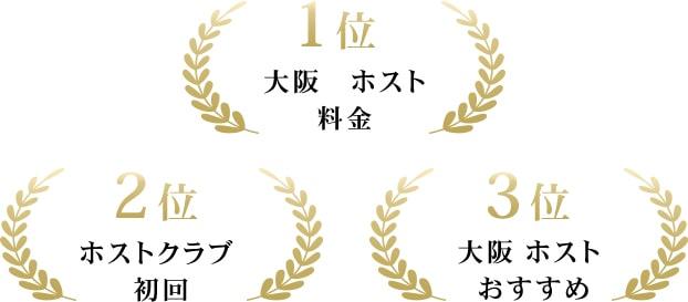 大阪ホストクラブに関するキーワード