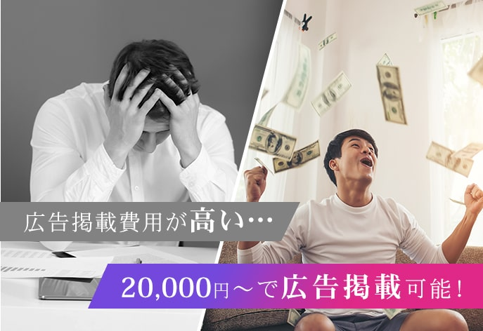 20,000円〜で広告掲載可能!