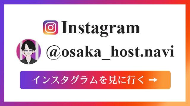 大阪ホストナビインスタグラムバナー