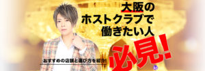 大阪のホストクラブで働きたい方必見!おすすめの店舗と選び方を紹介!