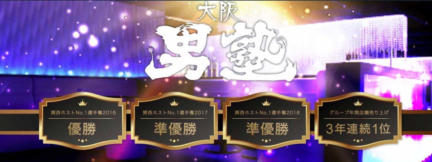 大阪ミナミのホストクラブ大阪男塾