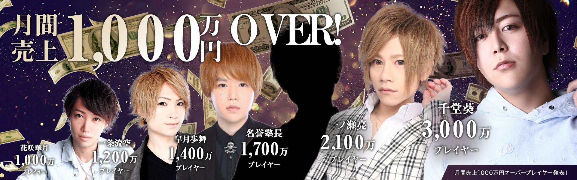 大阪男塾1,000万円超えプレイヤー多数