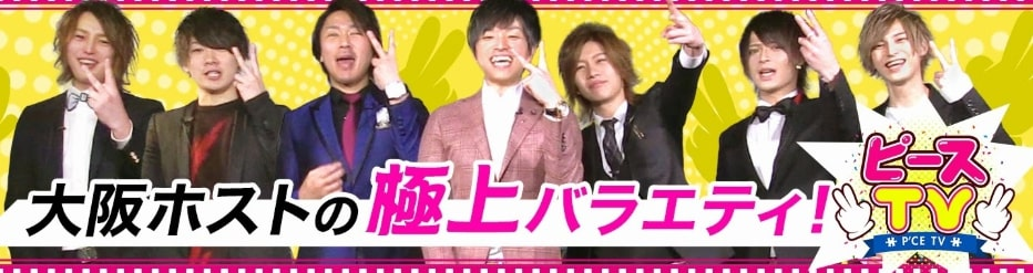 TV P'CE -ピース-