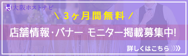 大阪ホストナビ広告掲載について