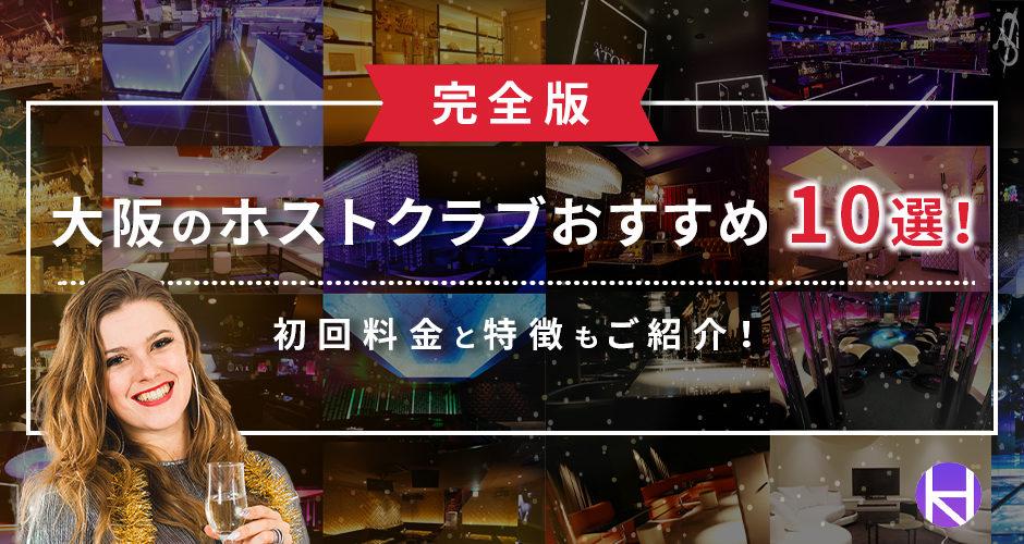 【完全版】大阪のホストクラブおすすめ10選!初回料金と特徴も紹介!