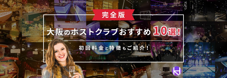 【完全版】大阪ミナミのおすすめホストクラブ10選!初回料金やアクセスまで解説