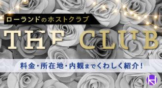 ローランドのホストクラブ「THE CLUB」ってどんな店!?料金・所在地・内観まで詳しく紹介!