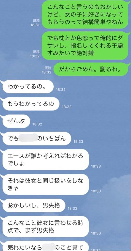 痛客LINE③