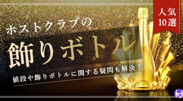 【保存版】ホストクラブの「飾りボトル」人気10選!値段や飾りボトルに関する疑問も解決!