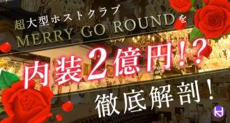 【関西随一】内装2億円!?超大型ホストクラブMERRY GO ROUNDを徹底解剖!