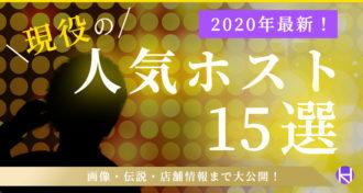 【2020年最新】現役の人気ホスト15選|画像・伝説・店舗情報まで大公開!