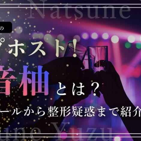 【徹底解説】大阪ミナミのトップホスト!夏音柚とは?プロフィールから整形疑惑まで紹介!