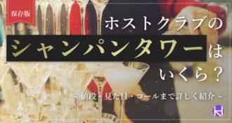 【保存版】ホストクラブのシャンパンタワーはいくら?値段・見た目・コールまで詳しく紹介