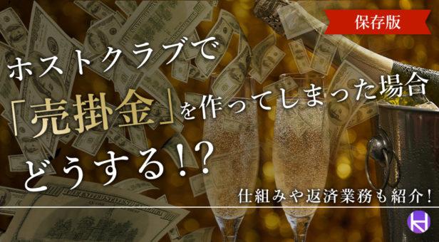 【保存版】ホストクラブで「売掛金」を作ってしまった場合どうする!?仕組みや返済義務も紹介!