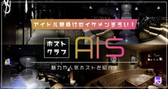 アイドル顔負けのイケメン揃い!ホストクラブ『Ai$』の魅力や人気ホストを紹介します!