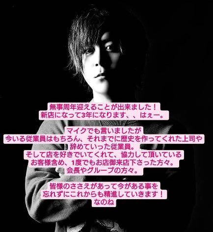 ❸大阪の人気ホスト-インスタ・Twitterベストフォト-千堂葵❸