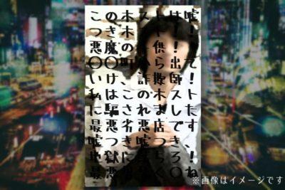 マジックで落書きした痛客(大阪ホストナビ)