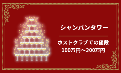 シャンパンタワーの値段