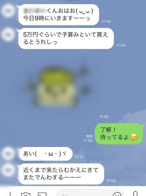 大阪ホストナビ お客様からのLINE