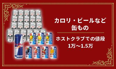 缶ものの値段