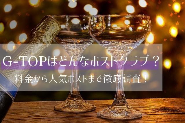 G-TOP アイキャッチ