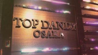 TOP DANDY OSAKA 外観