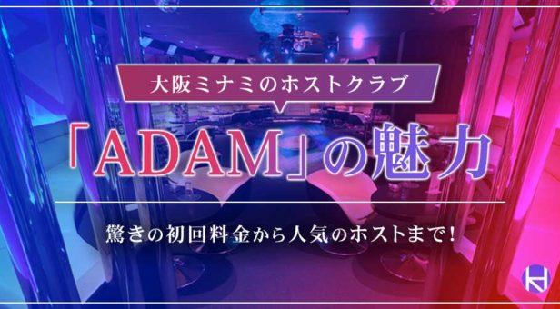 大阪ミナミのホストクラブ「ADAM」の魅力を徹底解剖!|驚きの初回料金から人気ホストまで解説!