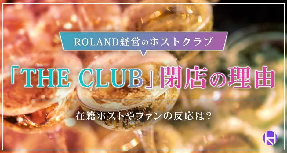 【周囲の反応】ローランド、ホストクラブ「THE CLUB(ザ・クラブ)」の閉店を決定!いつかまた・・・