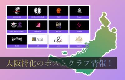 大阪ホストナビの魅力❶大阪特化のホストクラブ情報