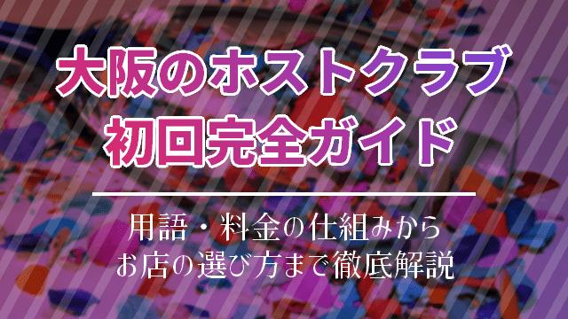 大阪ホストナビアイキャッチ