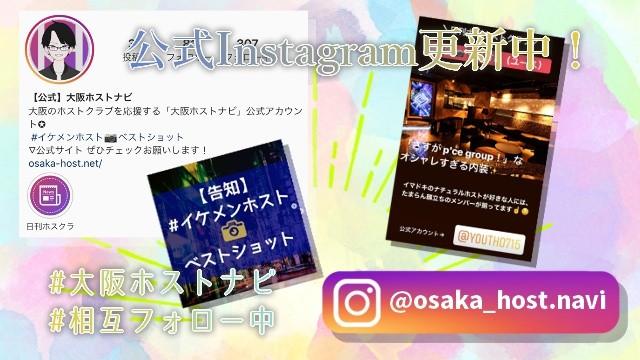 大阪ホストナビ Instagram バナー
