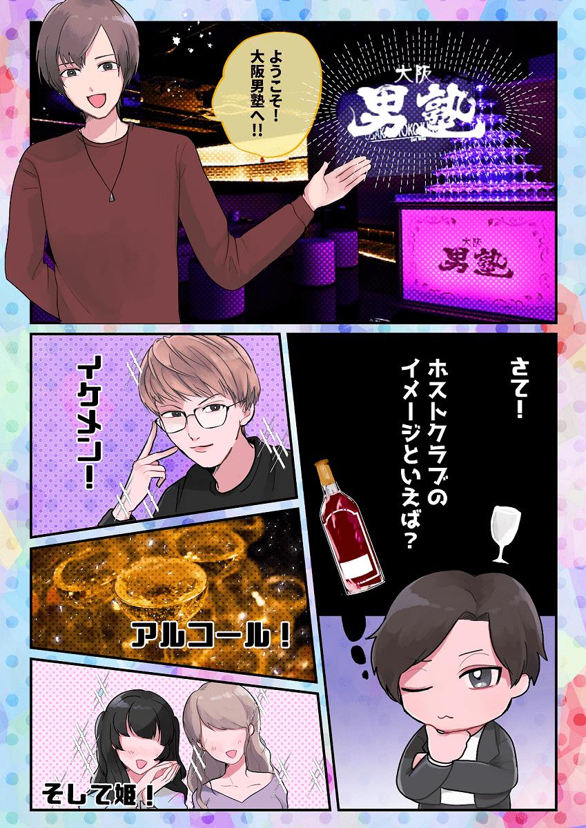 大阪男塾-解説漫画❶(大阪ホストナビ)