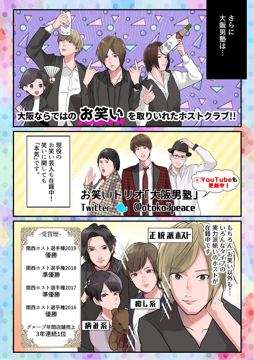 大阪男塾-解説漫画❷(大阪ホストナビ)