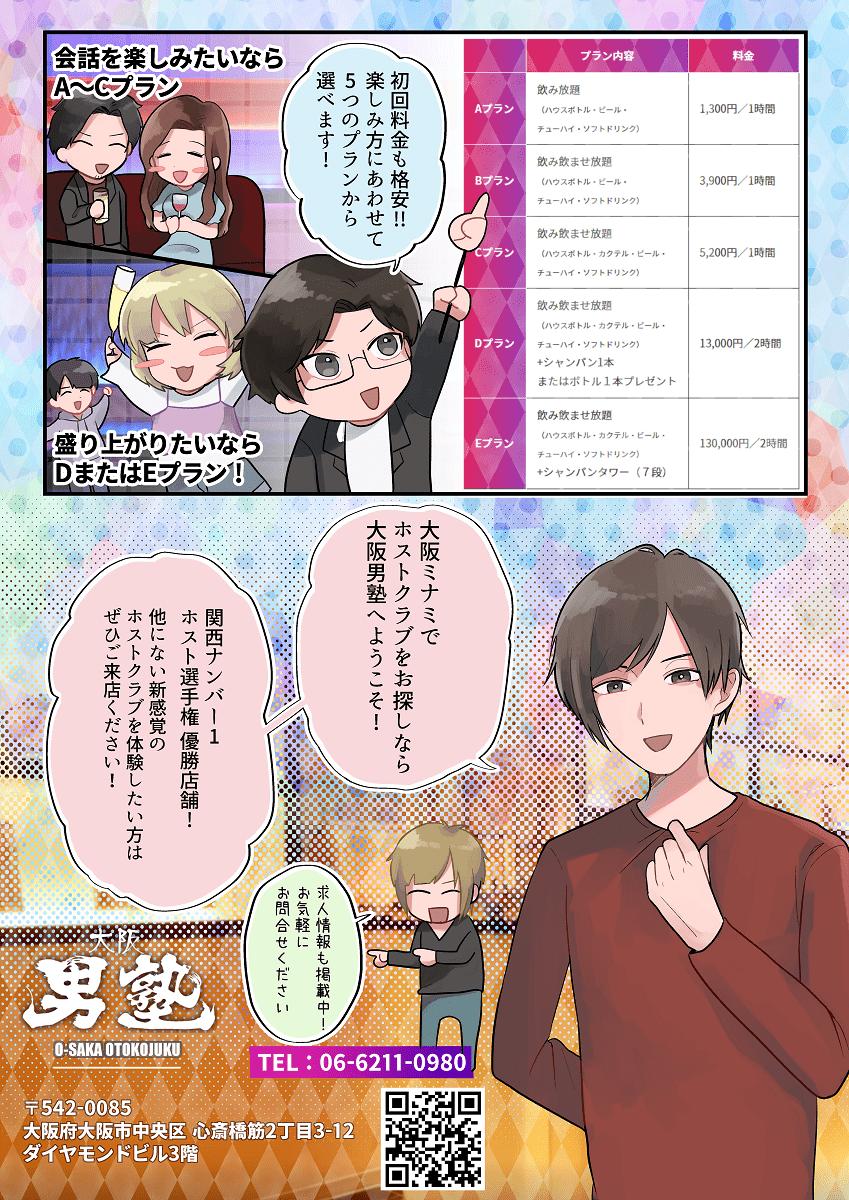大阪男塾-解説漫画❸(大阪ホストナビ)