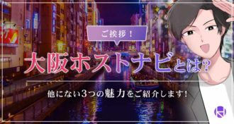 【ご挨拶】大阪ホストナビとは?他にない3つの魅力をご紹介します!