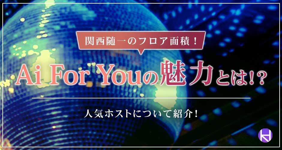 関西随一のフロア面積!大阪のホストクラブAi For You(アイフォーユー)の魅力とは!?