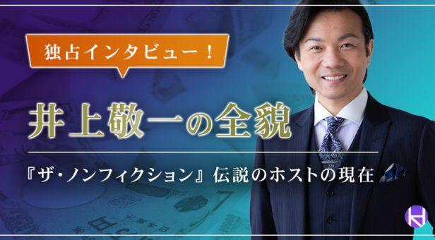 【ザ・ノンフィクションで話題】追徴課税1億円から這い上がった男「井上敬一」の全貌