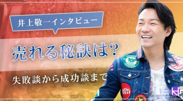 伝説のホスト「井上敬一」に売れる秘訣をインタビュー!失敗談から成功談まで全て公開します