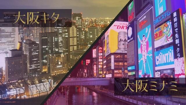 大阪キタ・ミナミ