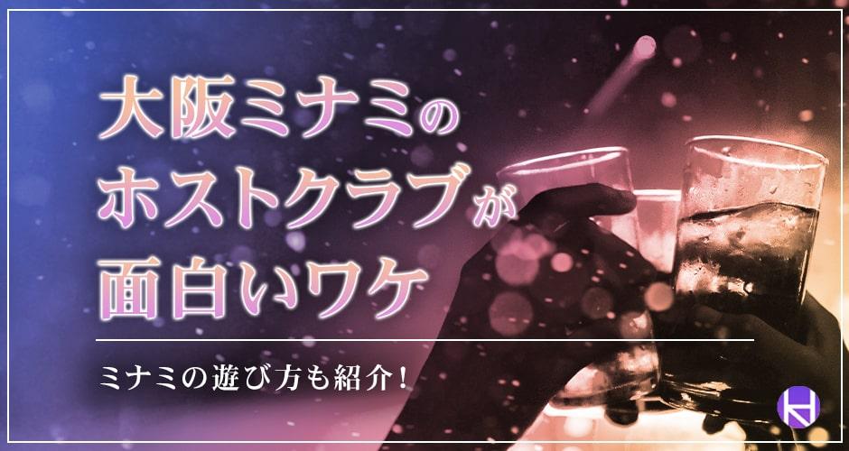 【徹底解剖】大阪のホストクラブが面白い!歌舞伎町との違い・楽しむコツも紹介します!