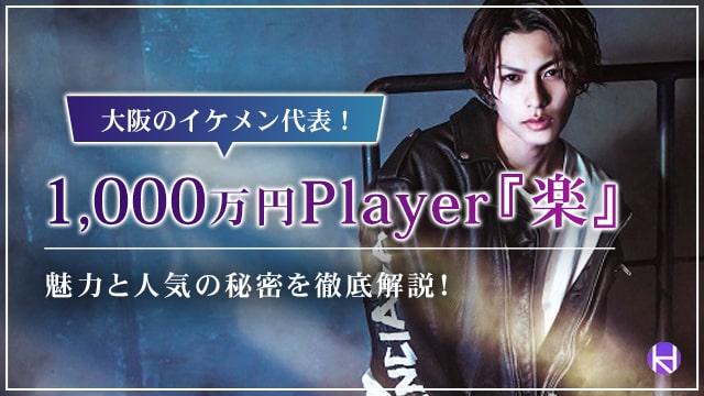 大阪のイケメン代表!1000万円Player「楽」の魅力と人気の秘密を徹底解説!