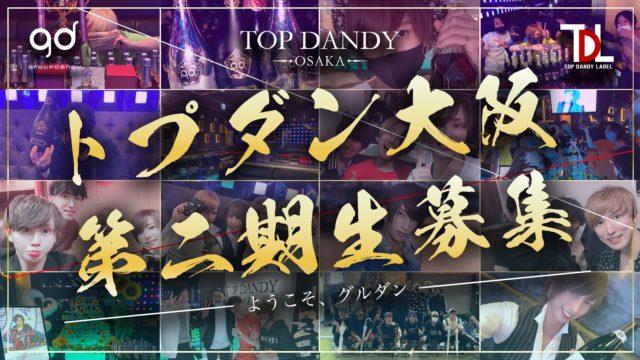 大阪 トップ ダンディー