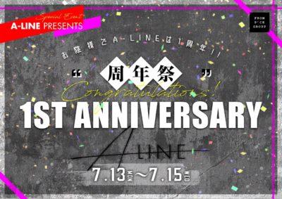 A-LINE(エーライン)