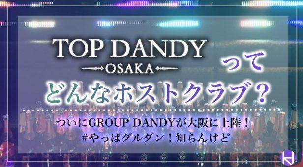 TOP DANDY OSAKA アイキャッチ