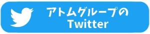 アトムグループのTwitter