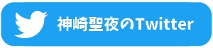 ホストクラブATOM所属の神崎聖夜のTwitter
