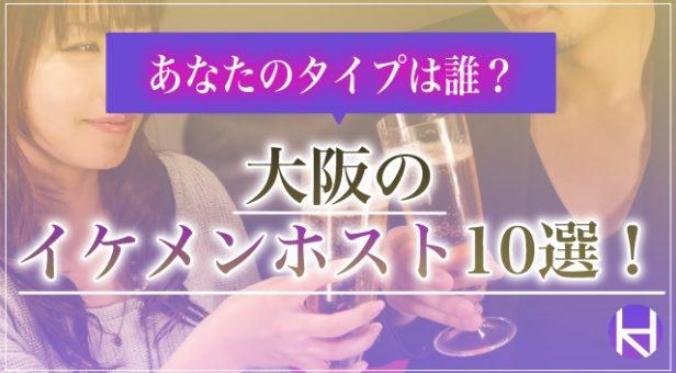 【2020年最新】大阪のイケメンホスト10選!人気ホストクラブも紹介しちゃいます!