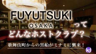 FUYUTSUKI OSAKAアイキャッチ