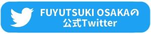 FUYUTSUKI OSAKAの公式Twitter