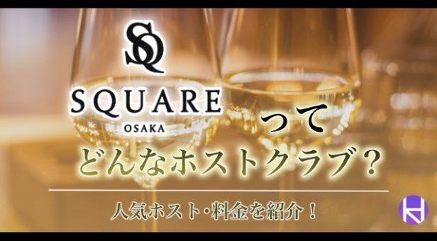 SQUARE Osaka